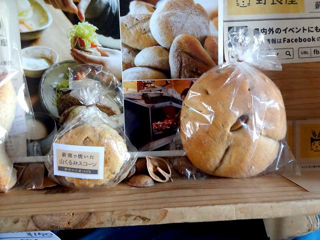 山くるみのスコーンと山里くるみパン